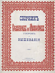 Traditional Old time Russian Cross stitch designs Antique Booklet in PDF. $2.99, via Etsy.