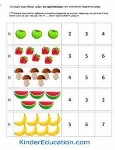 Математика для дошкольников, Задания в картинках для детей, Математические картинки