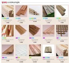 안녕하세요 MUTA_TION 입니다. 오늘 소개해드릴 포스팅은 목공 (가구 혹은 인테리어) 소재에서 빼... Diy Sofa Table, Diy And Crafts, Woodworking, Interior, Blog, House, Home Decor, Decoration Home, Indoor