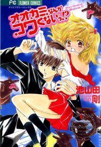 lectura Ookami Nanka Kowakunai Manga, Ookami Nanka Kowakunai Manga Español, Ookami Nanka Kowakunai 3