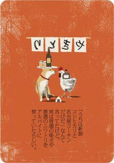 Illustration d'un chien portant un plateau avec une bouteille de vin et une poule qui porte aussi un plateau.