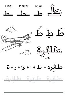 My First Letters and Words book # حرف الياء#