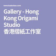 Gallery - Hong Kong Origami Studio 香港摺紙工作室