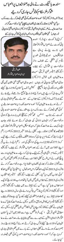 Newspaper reported Case against Shunaid Qureshi