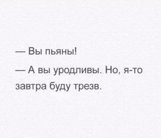 1 непрочитанный чат Intelligent Words, Russian Quotes, Literature Quotes, Special Words, Heartbroken Quotes, Quote Board, Some Quotes, My Mood, Some Words