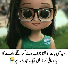Jo k mein karti hun apne bestie k sath😄😄😂😂😂😂 Funny Mom Jokes, Cute Funny Quotes, Funny Facts, It's Funny, Funny Stuff, Hilarious, Christopher Paolini, Best Urdu Poetry Images, Quotes From Novels
