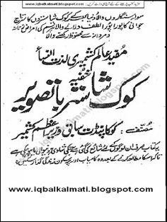 an old urdu book of hikmat by old hakeems myvintagelibrary