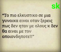 Confidence Quotes, Greek Quotes, Couple Quotes, Love Words, Best Quotes, Qoutes, Psychology, Smile, Thoughts