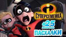 Суперсемейка: ПАСХАЛКИ и ОТСЫЛКИ! | Пятничные пасхалки с Муви Маус #25 |...