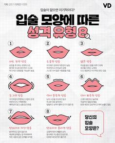 Old Wife, Korean Make Up, Korean Language, Mbti, Face And Body, Life Hacks, Infographic, Knowledge, Humor