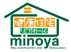 健康住宅とリフォーム minoyaの家: 鈴鹿市でリフォームするなら「みのや」にお任せください!