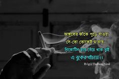 poem Love Quotes For Him Funny, Love Quotes Photos, Love Poems, Funny Photos, Bengali Love Poem, Love Quotes In Bengali, Lyric Quotes, Lyrics, Bangla Funny Photo