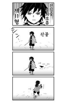 Slayer Meme, Demon Slayer, Anime Demon, Anime Manga, Era Taisho, Demon Hunter, Funny Comics, Doujinshi, Manhwa