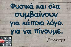 Φυσικά και όλα συμβαίνουν… Funny Greek Quotes, Funny Picture Quotes, Funny Photos, Favorite Quotes, Best Quotes, Life Quotes, Funny Statuses, Funny Thoughts, Just Kidding