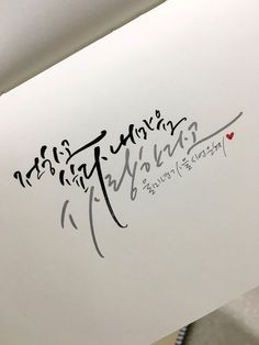 I want to say 'I love you' Korean calligraphy Typography Letters, Typography Design, Hand Lettering, Say I Love You, My Love, Learn Korean, Caligraphy, Illustrations And Posters, Handwriting