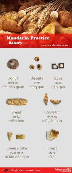 Bakery in Chinese.For more info please contact: bodi.li@mandarinhouse.cn The best Mandarin School in China.