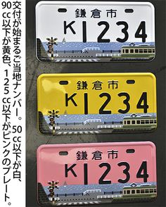 鎌倉市が導入する原動機付自転車の「ご当地ナンバープレート」 Motorcycle plate of Kamakura