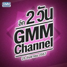 GMM Channel Banner 2day