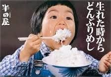 Rice bowls, since being born. Virtual Boy, Food Advertising, Rice Bowls, Coloring For Kids, Japanese Food, Glass Of Milk, Nom Nom, The Cure, Peach