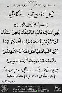 Islamic Quotes, Quran Quotes Inspirational, Islamic Phrases, Islamic Messages, Religious Quotes, Islamic Dua, Duaa Islam, Islam Hadith, Allah Islam