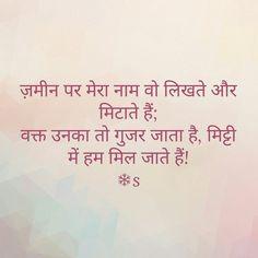 Ek din ham sab Mitty Ki Goad me jaana hi Hotha hy Shyari Quotes, Desi Quotes, Typed Quotes, Photo Quotes, People Quotes, Poetry Quotes, Life Quotes, Qoutes, Heartbreaking Quotes