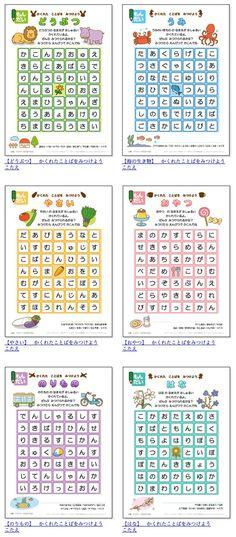 ひらがな知育プリント 【かくれた ことばを みつけよう】---took me a minute to figure out these were Japanese word finds. >.<