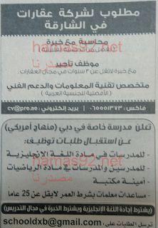 وظائف خاليه فى الامارات: وظائف للمدرسات فى الامارات