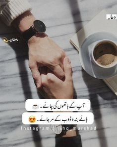 Romantic Poetry For Husband, Chai Quotes, Cute Love, My Love, Qoutes, Funny Quotes, English Sentences, Islamic Love Quotes, Urdu Poetry