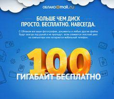 Облако mail.ru  — Как пользоваться хранилищем Смотри больше http://geek-nose.com/oblako-mail-ru/