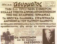 OXI Day — when the brave Greeks said 'no' - Skibbereen Eagle Greece Pictures, Old Pictures, Old Photos, Vintage Photos, Greek History, History Facts, Military History, Archaeology, Vintage Posters