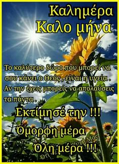 L Love You, Greek Quotes, Good Morning, Beautiful Pictures, Cards, Decor, Good Morning Greetings, Be Nice, Jokes