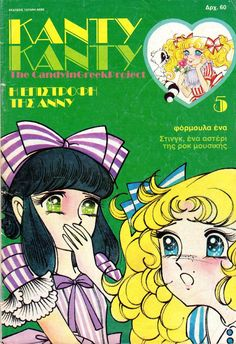 candy candy_005  καντε 'κλικ' καθημερινα στα κομικς... Childhood Memories, Comic Books, Candy, Comics, Drawing Cartoons, Sweets, Comic Book, Candy Bars, Comic