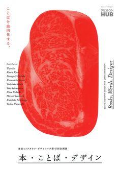 Japanese Exhibition Poster: Books, Words, Design. Fumikazu Ohara / Soup Design. 2014