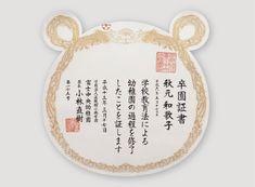 富士中央幼稚園 |10web
