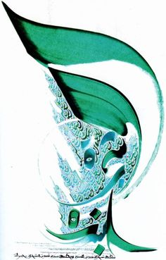 Calligraphy by Hassan Massoudy