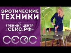 УРОКИ СЕКСА по Эротическим Техникам ~ Как доставить мужчине удовольствие | СЕКС.РФ