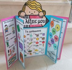 Abc Activities, Creative Activities, Classroom Freebies, Classroom Decor, Daycare Setup, All About Me Book, Baby Time, First Day Of School, Elementary Schools