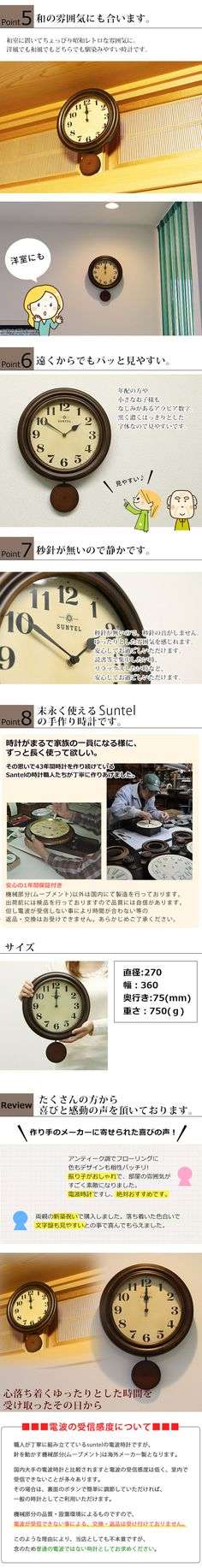 『日本製 レトロ 電波 1
