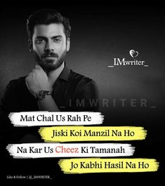 Fawad kahn my fvrt actor 😍 Feeling Sad Quotes, Love Hurts Quotes, Quotes About Hate, Hurt Quotes, Time Quotes, Bewafa Quotes, Poetry Quotes, Urdu Poetry, Qoutes