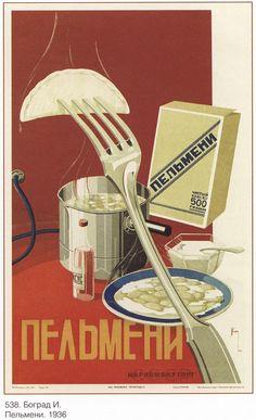 ПЕЛЬМЕНИ. Плакаты СССР