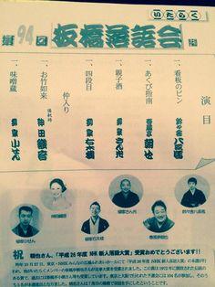 2/17/'15(火)第94回板橋落語会/開演18:30/板橋区立文化会館 御開きとなりました。楽しませて頂きました。感謝多謝@taka2taka2taka2