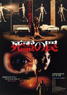 Shiryô no wana (1988) -  Toshiharu Ikeda