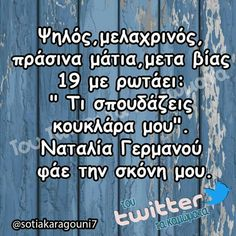 Funny Photos, Funny Images, Funny Greek, Funny Facts, Jokes, Lol, Humor, Sayings, Funny Shit