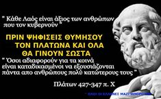 Greeks, Ancient Greek, Wise Words, Mindfulness, Wisdom, Quotes, Philosophy, Qoutes, Word Of Wisdom
