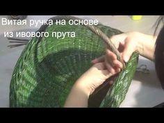 Ручка витая на основе ивового прута . часть первая - YouTube