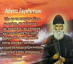 Orthodox Christianity, Greek Quotes, Christian Faith, Gods Love, Picture Quotes, True Stories, Life Lessons, Wise Words, Favorite Quotes