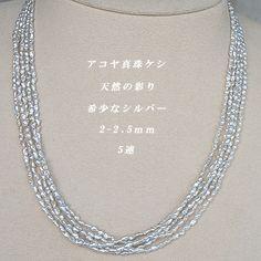【楽天市場】真珠 ネックレス[アコヤ真珠ケシ] [シルバー][希少] [2-2.5mm][5連][ネックレス]:真珠5a