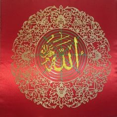 Allah Lafızlı Oyma Duvar Panosu