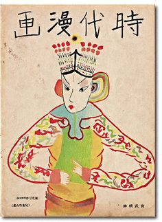 Illustration from the Chinese magazine Modern Sketch - Chinese opera character drawn by a child (Chen Keyan) for this 1935 cover Japanese Illustration, Graphic Design Illustration, Illustration Art, Graphic Art, Vintage Japanese, Japanese Art, Collages, Chinese Opera, Magazine Art