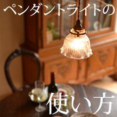 ぬくもりが感じられる陶器のペンダントライト(アンブレラ・イエロー)(ギャラリー付きコード・シャンデリア電球)(pl-267)|照明・ライティング Light Bulb, Ceiling Lights, Antiques, Home Decor, Antiquities, Antique, Decoration Home, Room Decor, Light Globes